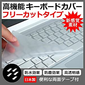 【クリックで詳細表示】メディアカバーマーケット(R) 【キーボードカバー】IIYAMA 15P1000-C-TRB【15.6インチ(1366x768)】機種で使えるフリーカットタイプ仕様・防水・防塵・防磨耗・クリアー・厚さ0.1mmキーボードプロテクター(日本製): パソコン・周辺機器