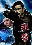 狙撃 [DVD] (商品イメージ)