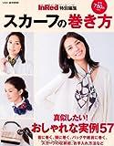 InRed特別編集 スカーフの巻き方 (e-MOOK)