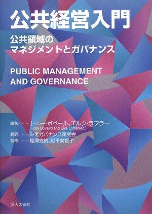 公共経営入門―公共領域のマネジメントとガバナンス