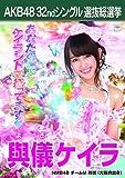 AKB48 公式生写真 32ndシングル 選抜総選挙 さよならクロール 劇場盤 【與儀ケイラ】