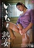 いいなり熟女 01 [DVD]