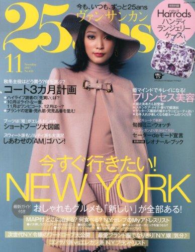 25ans (ヴァンサンカン) 2013年 11月号 [雑誌]