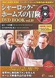 シャーロック・ホームズの冒険DVD BOOK vol.10 (宝島MOOK) (DVD付)