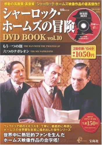 シャーロック・ホームズの冒険DVD BOOK vol.10