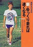 浅井えり子の「新・ゆっくり走れば速くなる」—マラソン・トレーニング改革(浅井 えり子)