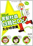 金髪社員白鳥ヒロシ / たかの 宗美 のシリーズ情報を見る