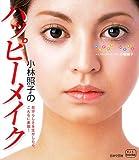 小林照子のハッピーメイク (f.i.t.books)