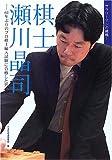 棋士 瀬川晶司—61年ぶりのプロ棋士編入試験に合格した男