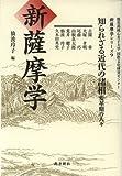 新薩摩学 知られざる近代の諸相 変革期の人々 (新薩摩学シリーズ9)