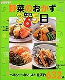 野菜のおかず365日—決定版