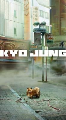"""TOKYO JUNGLE (トーキョージャングル) (初回生産分限定封入特典「ポメラニアン2色セット(ホワイト・ブラック)」同梱) 特典 Amazon.co.jpオリジナル 「超肉食の猛者""""クロコダイル""""」がダウンロードできるプロダクトコード付き"""