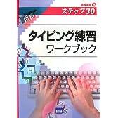 タイピング練習ワークブック―情報演習A ステップ30 (情報演習 (A))