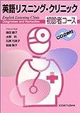 英語リスニング・クリニック―Diagnoses and remedies (初診者コース)