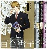 百合男子 コミック 1-4巻セット (IDコミックス 百合姫コミックス)