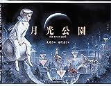 月光公園 (ミキハウスの絵本)
