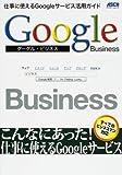 Google Business 仕事に使えるgoogleサービス活用ガイド (アスキームック)