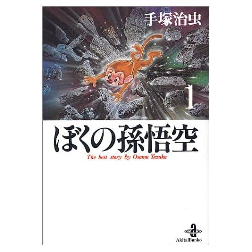 ぼくの孫悟空 (1) (秋田文庫―The best story by Osamu Tezuka)をAmazonでチェック!