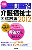 速習 一問一答 介護福祉士国試対策2012