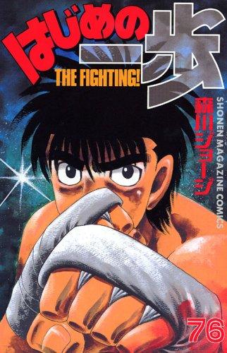 はじめの一歩―The fighting! (76) (講談社コミックス―Shonen magazine comics (3665巻))