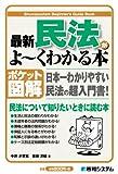 ポケット図解 最新民法がよーくわかる本 (Shuwasystem Beginner's Guide Book)