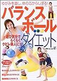 バランスボール・ダイエット—ゆがみを直し、体の芯からしぼる!