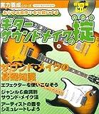 ムック 実力養成シリーズ ギターサウンドメイクの掟(CD付) 究極のギター使いこなし術をカンタン伝授! (シンコー・ミュージック・ムック―実力養成シリーズ)