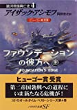 ファウンデーションの彼方へ〈上〉―銀河帝国興亡史〈4〉 (ハヤカワ文庫SF)