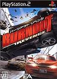 echange, troc Burnout Revenge[Import Japonais]