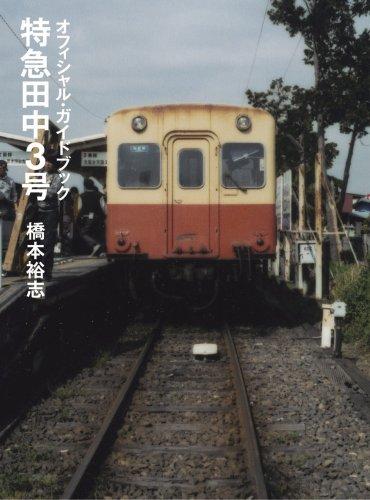 特急田中3号 オフィシャル・ガイドブック
