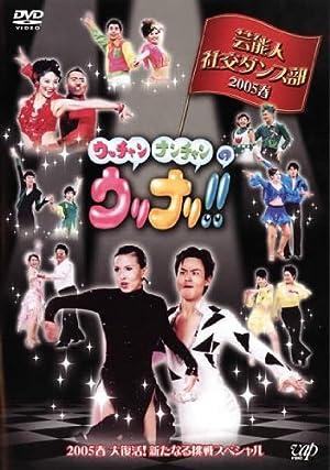 ウッチャンナンチャンのウリナリ!! 芸能人社交ダンス部 2005春 大復活!新たなる挑戦スペシャル!! [DVD]