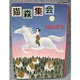 猫森集会 / 谷山 浩子 のシリーズ情報を見る