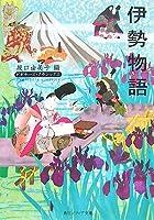 伊勢物語 (角川ソフィア文庫―ビギナーズ・クラシックス)