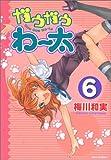 ガウガウわー太 6 新装版 (IDコミックス REXコミックス)