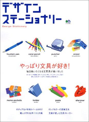 デザインステーショナリー―やっぱり文具が好き!