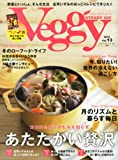 Veggy STEADY GO ! (ベジィ・ステディ・ゴー) 2010年 12月号 [雑誌]