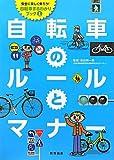 自転車のルールとマナー (安全に楽しく乗ろう!自転車まるわかりブック)