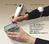 パワーリューター ペンシル 「ペンで軽く絵を描くように、切削作業ができます」 (R5750)