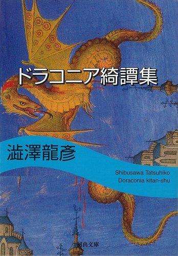 ドラコニア綺譚集 (河出文庫)