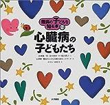 難病の子どもを知る本〈2〉心臓病の子どもたち