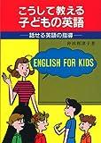 こうして教える子どもの英語―話せる英語の指導