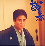 立川談春/来年3月15日