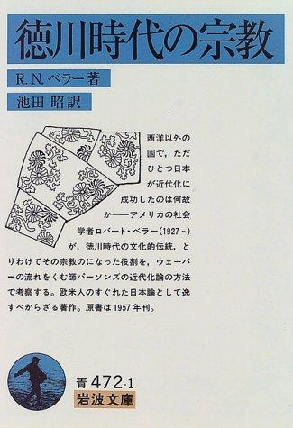 徳川時代の宗教
