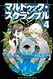 マルドゥック・スクランブル(4) (講談社コミックス)