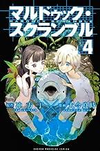 マルドゥック・スクランブル(4) (少年マガジンコミックス)