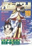 Role&Roll(ロール&ロール) Vol.18