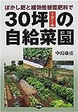 30坪(1アール)の自給菜園―ぼかし肥と緩効性被覆肥料で
