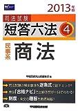 司法試験短答六法 2013年版 [4] 民事系:商法