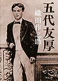 「五代友厚 (河出文庫)」販売ページヘ