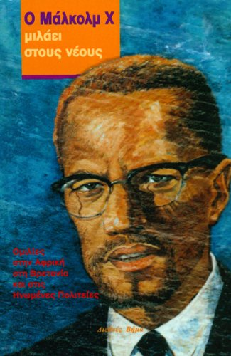 malcolm-x-talks-to-young-people-greek-edition